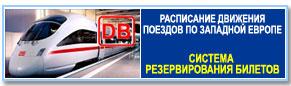 Deutsche Bahn — cистема оформления проездных билетов на внутриевропейские железнодорожные сообщения — предлагает Вам быстро, комфортно и недорого добраться в любую точку Европы на современных скоростных поездах с высоким уровнем сервиса.