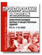 ЗАГРУЗИТЬ: Свод правил по проектированию и строительству — СП 31-110-2003 Госстроя России