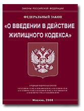 ЗАГРУЗИТЬ: Федеральный закон № 189-ФЗ от 29 декабря 2004 года О введернии в действие Жилищного кодекса Российской Федерации