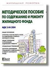 ЗАГРУЗИТЬ: Методическое пособие по содержанию и ремонту жилищного фонда ( МДК 2-04.2004)