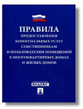 ЗАГРУЗИТЬ: Постановление Правительства РФ от 06 мая 2011 г. № 354