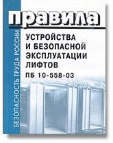 ЗАГРУЗИТЬ: Правила устройства и безопасной эксплуатации лифтов (ПУБЭЛ) — ПБ10-558-03