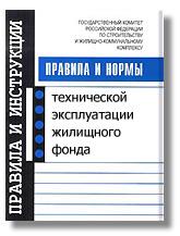 ЗАГРУЗИТЬ: Постановление Госстроя РФ от 27.09.2003г. № 170   Об утверждении правил и норм технической эксплуатации жилищного фонда